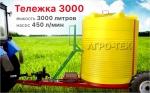 Тележки для воды на 3000, 4500, 5000 литров